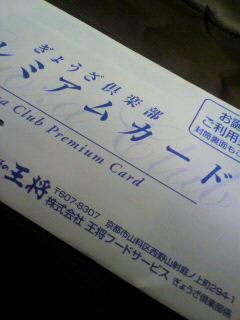 プレミアム会員登録!