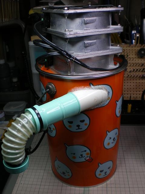 真・サイQooロン集塵機V3!!! 002