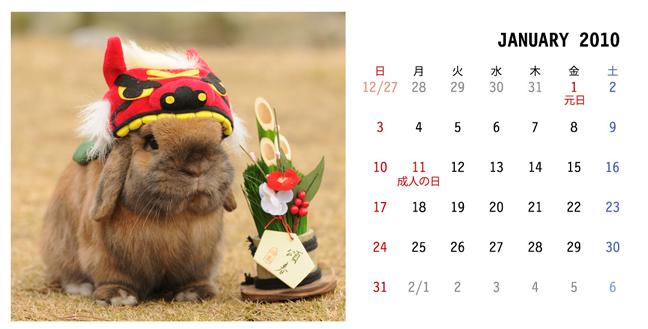 20101月カレンダー小