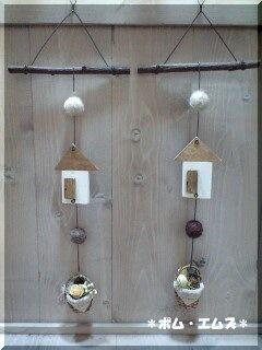 木工小物4-2