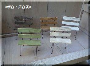 木工小物13-1
