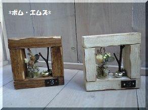 木工小物14-1