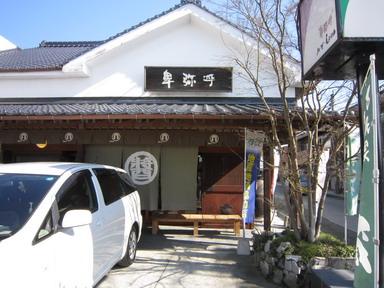 ヒミコ醤院IMG_0096