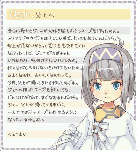 手紙イベ2