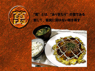 man-okonomi.jpg