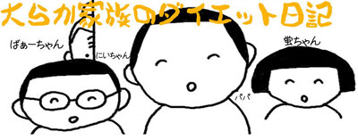 ooraka-kazoku.jpg