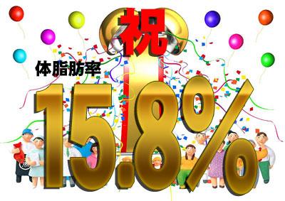 taishibouritsu158.jpg