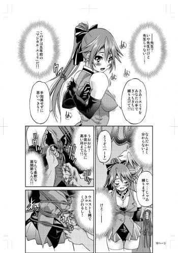 Escape-Artistによろしく6-p10