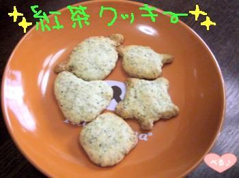 紅茶クッキー☆
