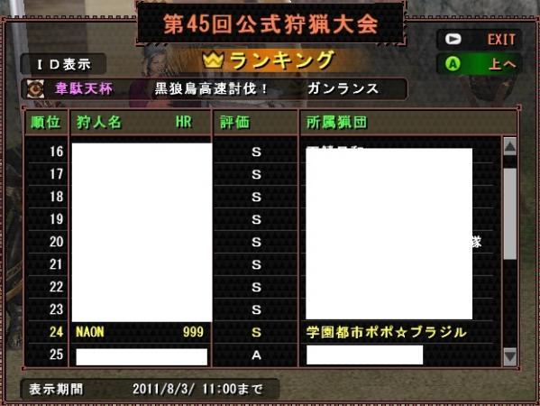 45idareA_20110727213247.jpg