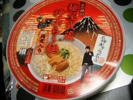 211222麺屋武蔵2
