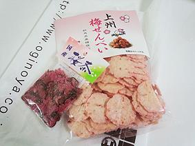 梅菓子20130327