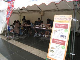 ★海洋博オータムフェスティバル09★