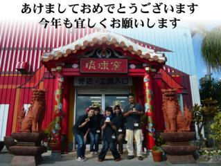 ★2010年あけましておめでとうございます★