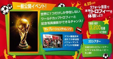 コカ・コーラ FIFAワールドカップトロフィーツアー!