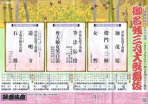 御名残三月大歌舞伎チラシ