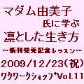 Vol11バナー