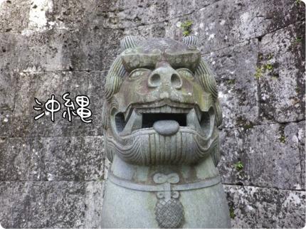 2011.5.1.1沖縄