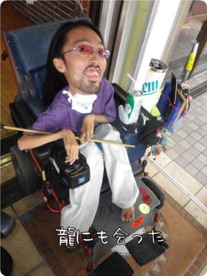 2011.5.1.16龍