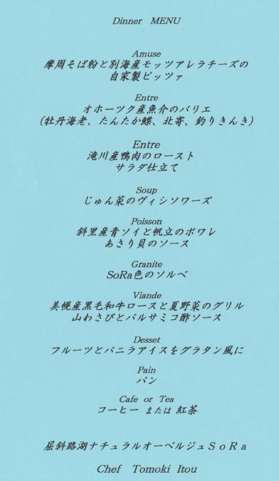 SORAメニュー (2)