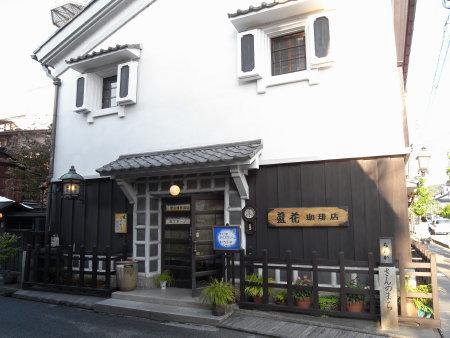高山コーヒー店