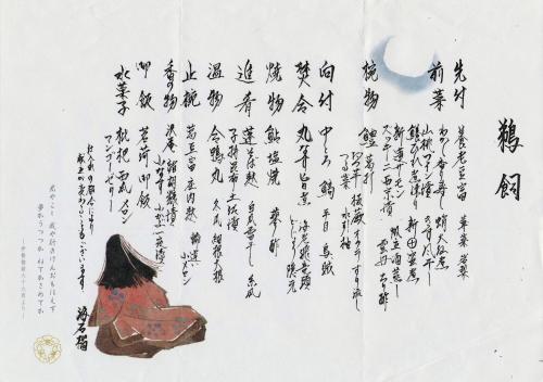 海石榴献立 (4)
