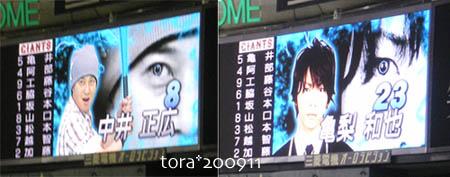 tora09-11-gnk.jpg