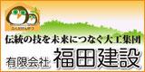 茨城県の工務店 福田建設