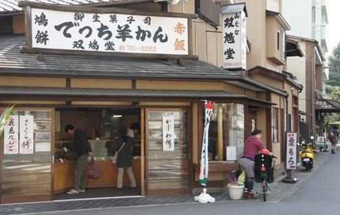8)和菓子のお店