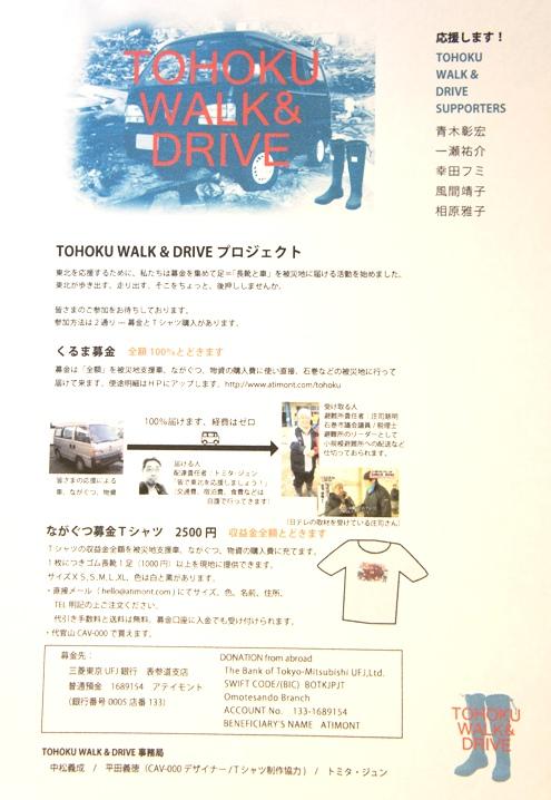 14)ウォーク&ドライブです