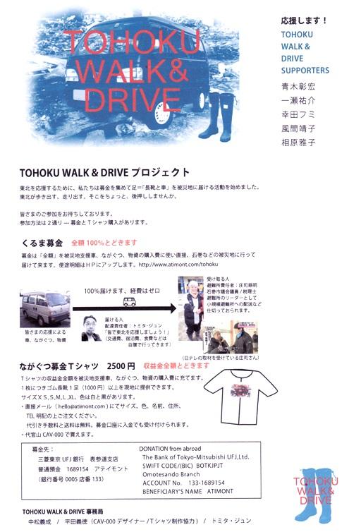 14)walkdrive blog