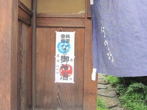 2)祇園阿吽坊