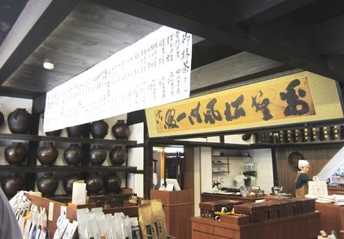 7)御茶のお店です