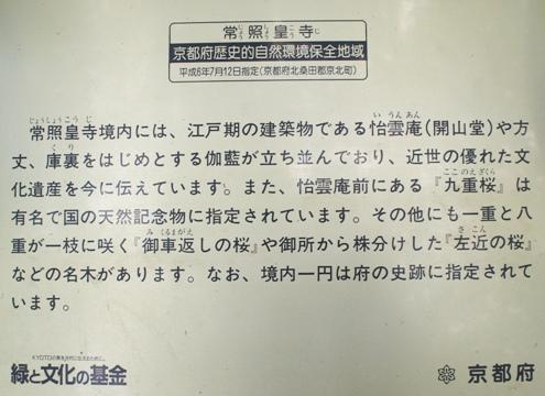 9)常照皇寺入