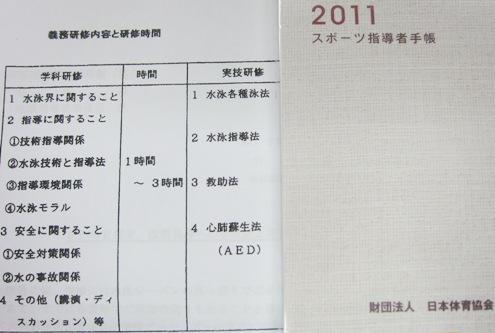 6.2)研修会