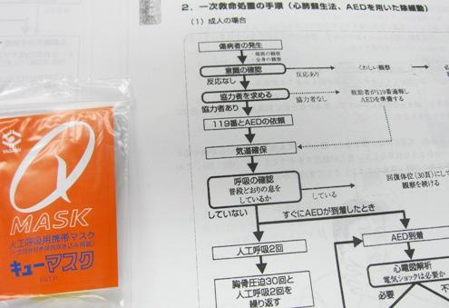 6.3)AEDのマスク