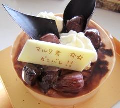 7.6)マルタくんへのケーキ