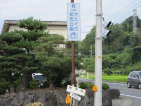 初恋公園2