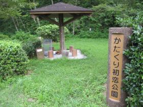 初恋公園8