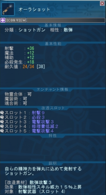 オーラショット(黒)電撃