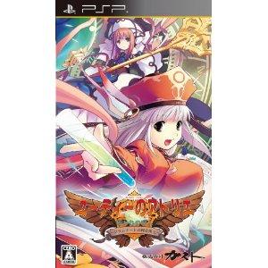 PSP ユーディーのアトリエ ~グラムナートの錬金術士~囚われの守人