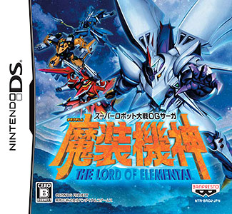 NDS スーパーロボット大戦OGサーガ 魔装機神 THE LORD OF ELEMENTAL Torrent