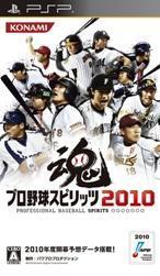 PSP プロ野球スピリッツ2010