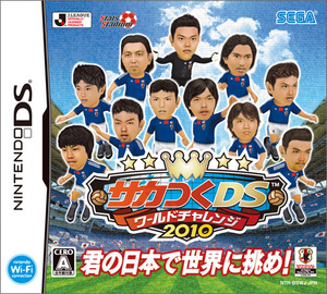 NDS サカつくDS ワールドチャレンジ2010 Torrent