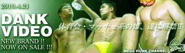 男のプリケツ ゲイ動画 DANK熱風裸王 - 体育会雄マッチョ解禁 !!