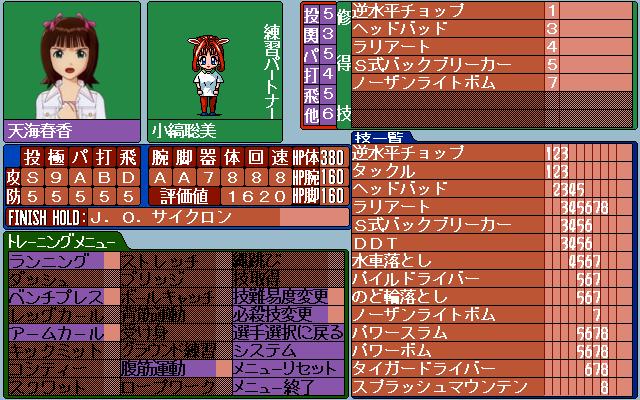 春香さん再生計画003