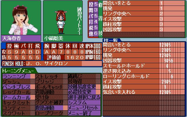 春香さん再生計画006
