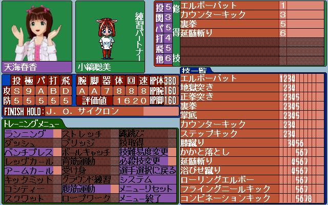 春香さん再生計画004