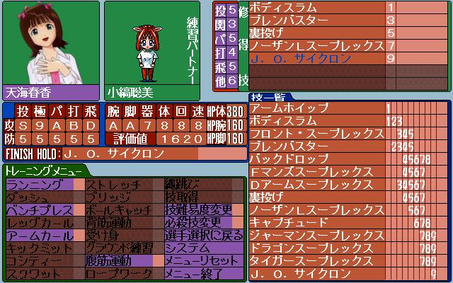 春香さん再生計画001