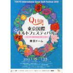 2009東京国際キルトフェスティバル